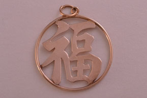 14ct Rose Gold Vintage Chinese Fu Pendant / Charm